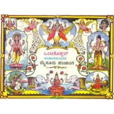 Ontikoppal Panchangam 2020-2021 (Mysore Panchangam)