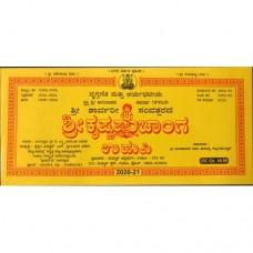 Sri Krishna Panchangam Udupi  (ಶ್ರೀಕೃಷ್ಣ ಪಂಚಾಂಗ ಉಡುಪಿ) -2020-2021