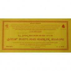 Haladi Panchangam (ಹಾಲಾಡಿ ಪಂಚಾಂಗ) -2020-2021