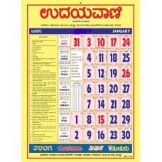 Udayavani calendar 2020