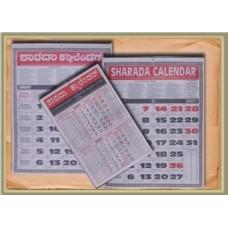 sharda calendar 2020